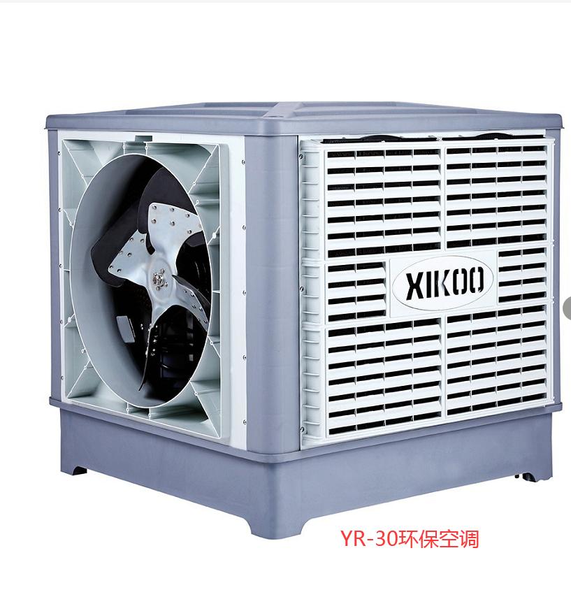 30型轴流环保空调
